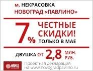 ЖК «Новоград Павлино» Двушки от 2,8 млн руб. в 3 км от метро